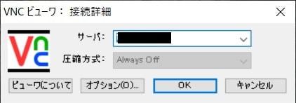 OKを押す