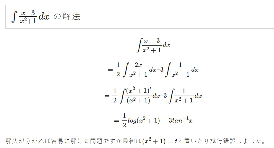 ∫(x-3)/(x^2+1)dxの解き方