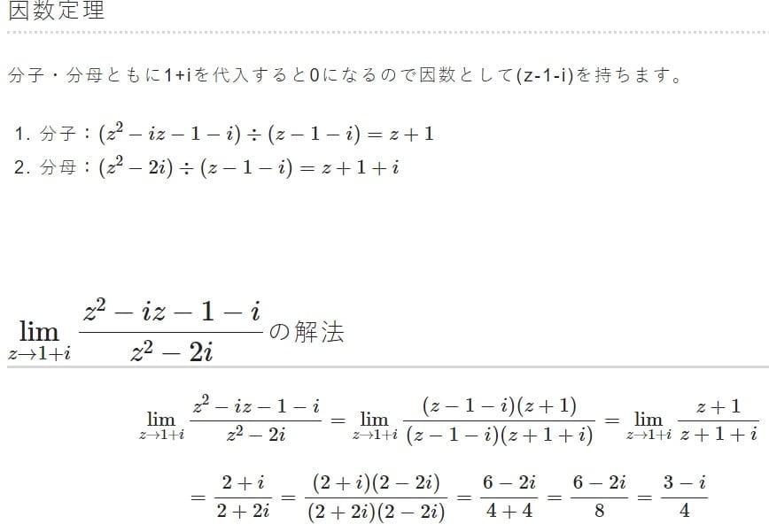 lim[z→1+i](z^2-iz-1-i)/(z^2-2i)の解き方