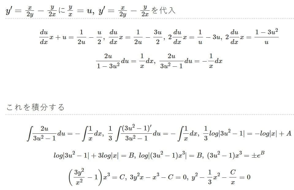 y'=(x^2-y^2)/2xyの解き方