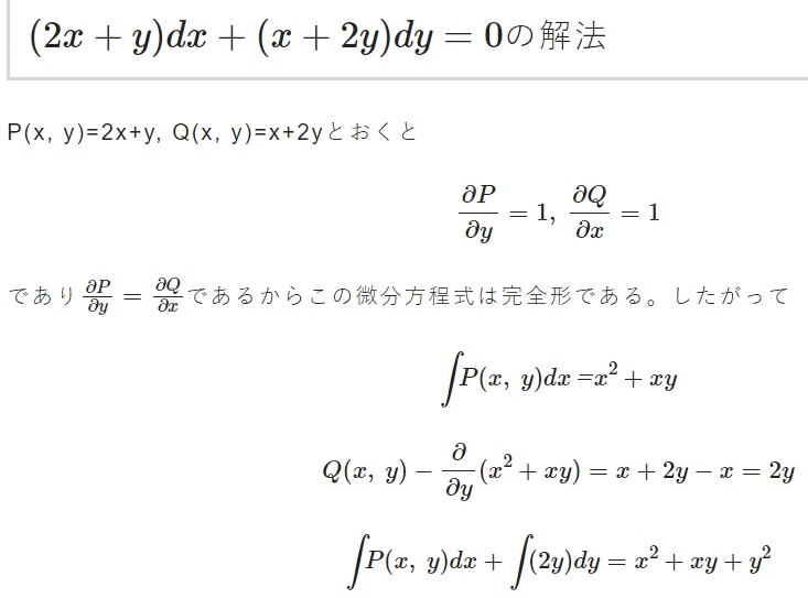 (x^2+3xy+2y^2)dy+(2x^2+3xy+y^2)dx=0の解き方