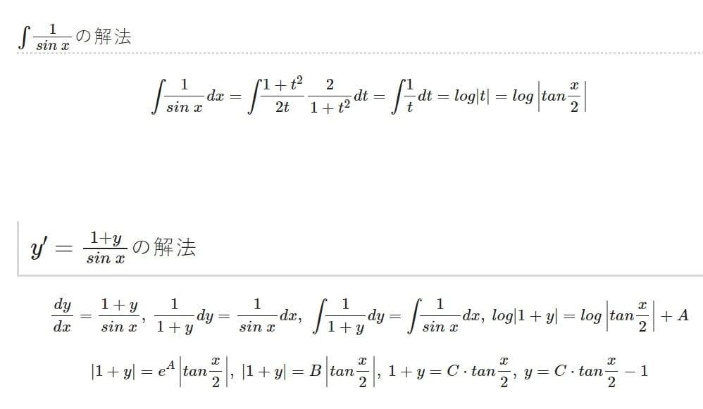 y'=(1+y)/sinxの解き方