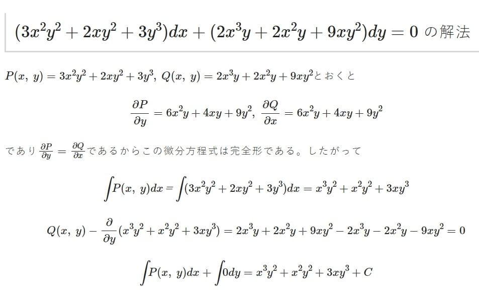 (2x^4y+2x^3y+11x^2y^2+2x^3y^2+9xy^3)dy+(3x^3y^2+2x^2y^2+5xy^3+3x^2y^3+3y^4)dx=0の解き方