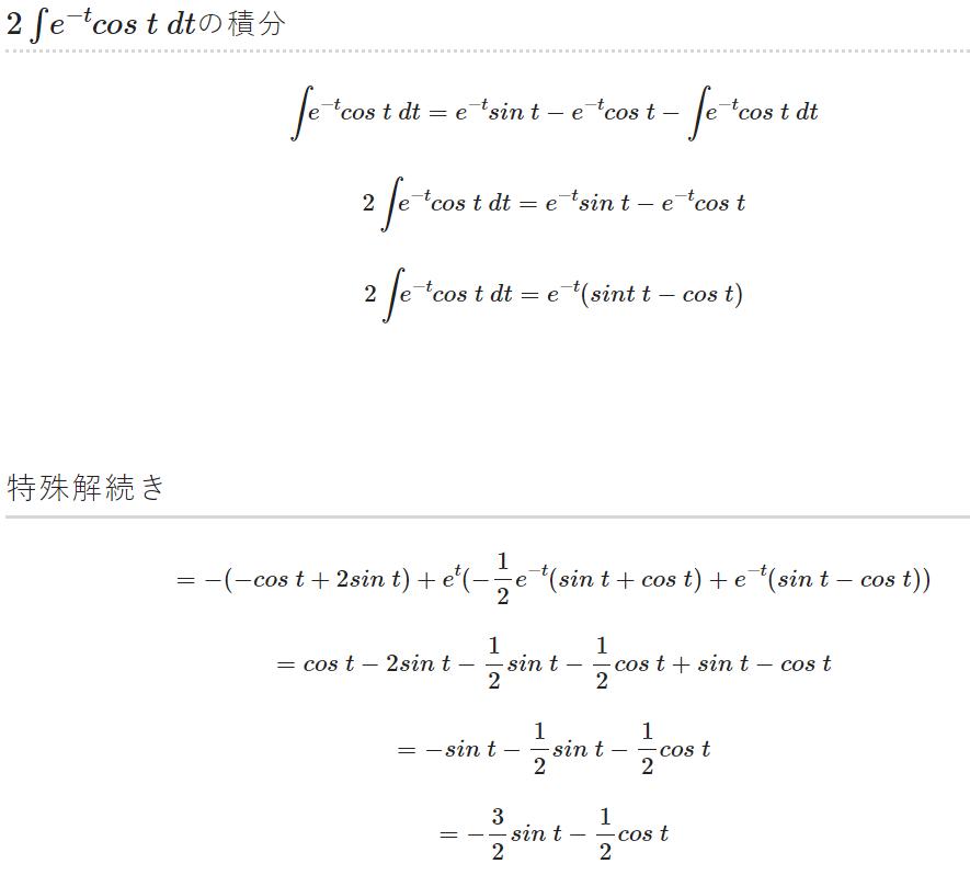 x''-x'=sint+2costの一般解(定数変化法)