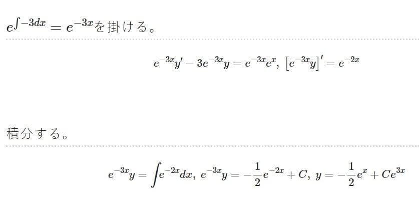 1階非斉次線形微分方程式の一般解