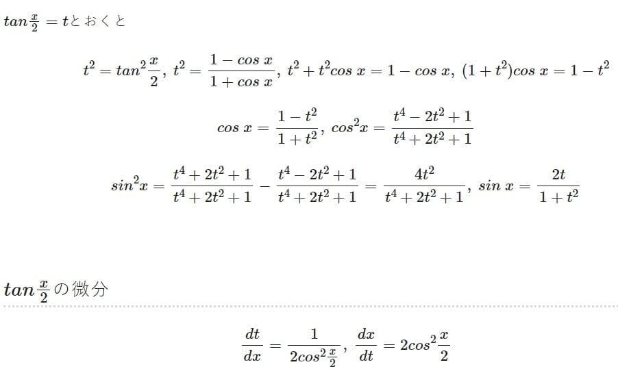 独学で大学数学の微分方程式を勉強しています!