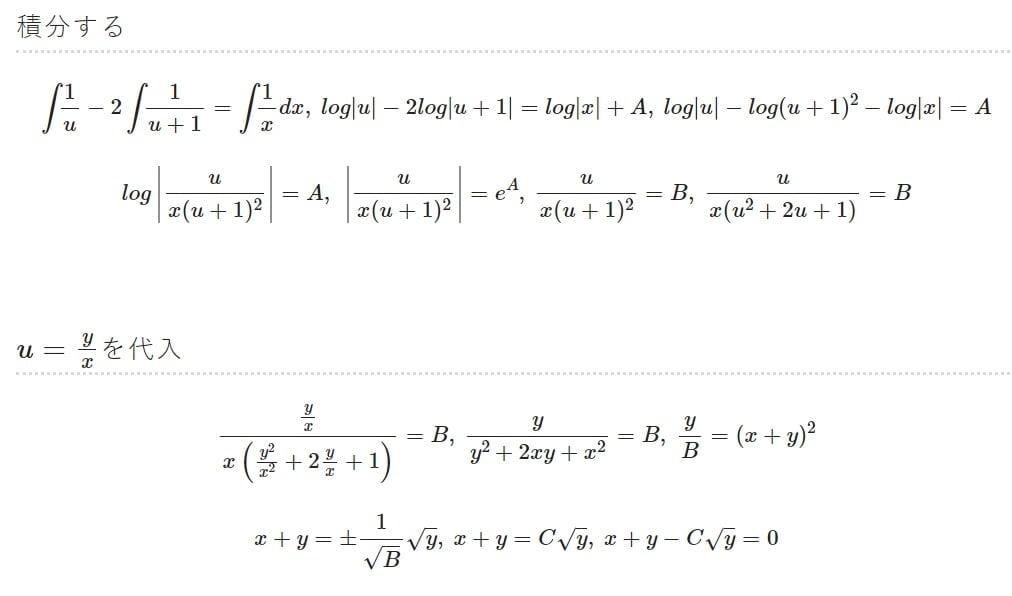 y'=2y/x-yの解き方