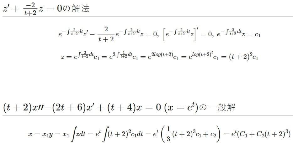 """(t+2)x""""-(2t+6)x'+(t+4)x=0 (x=e^t)の一般解"""
