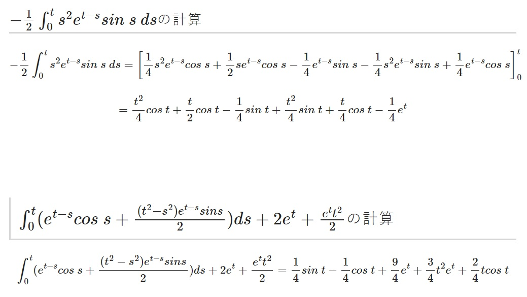3つの関数の積の積分