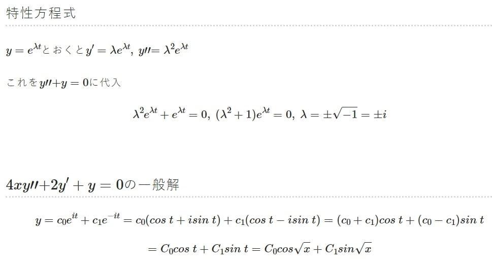 4xy''+2y'+y=0の解き方(オイラーの微分方程式)