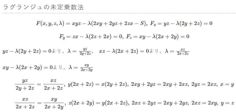 表面積が一定な直方体のうち体積が最大になるもの
