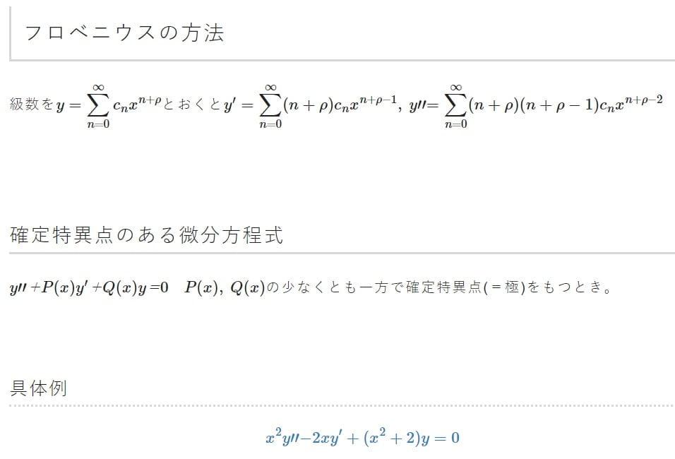 級数解法・フロベニウスの方法 使い分け