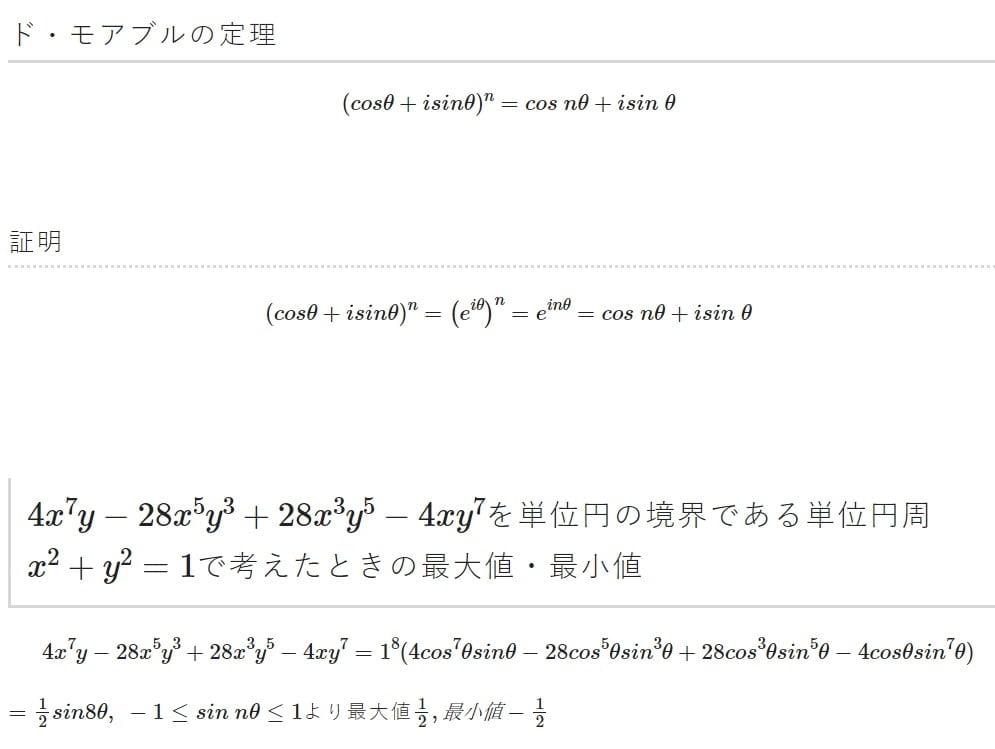 4x^7y-28x^5y^3+28x^3y^5-4xy^7の最大値・最小値