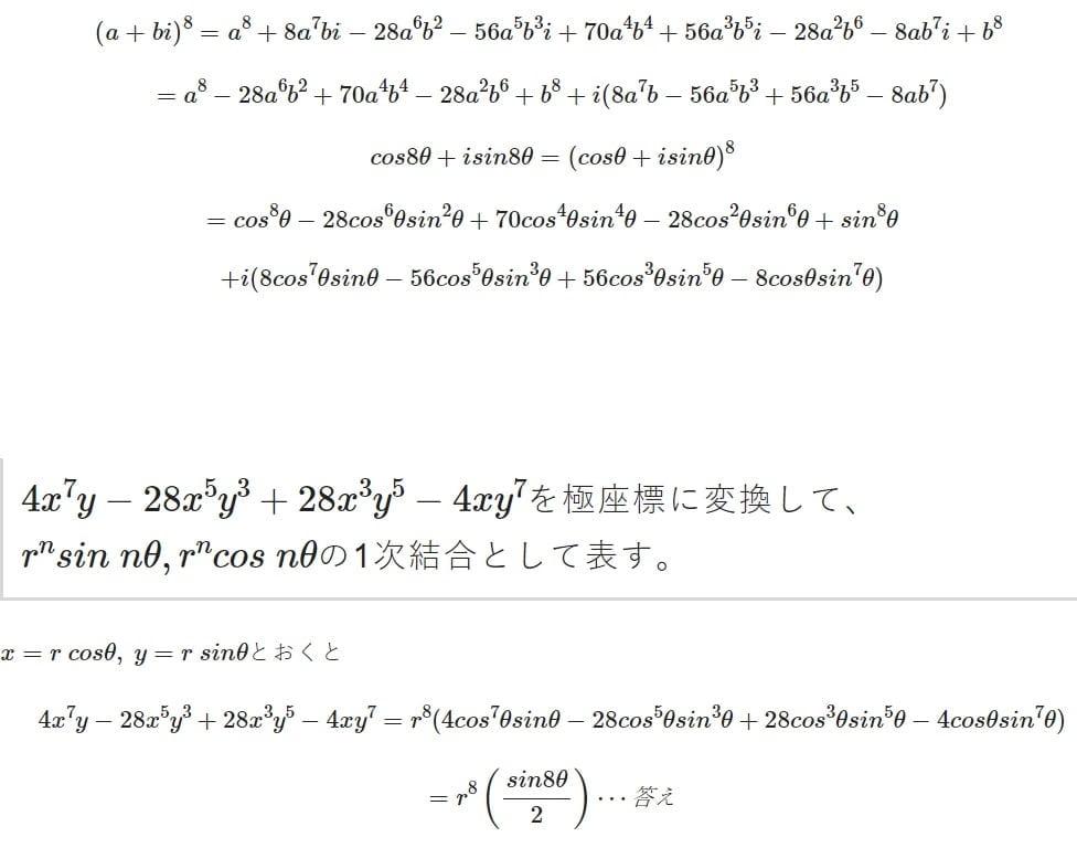 4x^7y-28x^5y^3+28x^3y^5-4xy^7をr^nsinnθ,r^ncosnθの1次結合として表す。