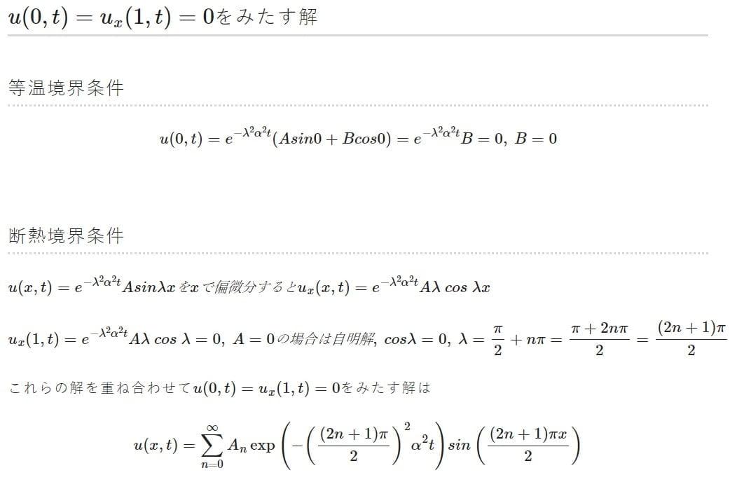 u(0,t)=ux(1,t)=0をみたす解
