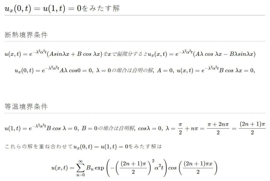ux(0,t)=u(1,t)=0をみたす解