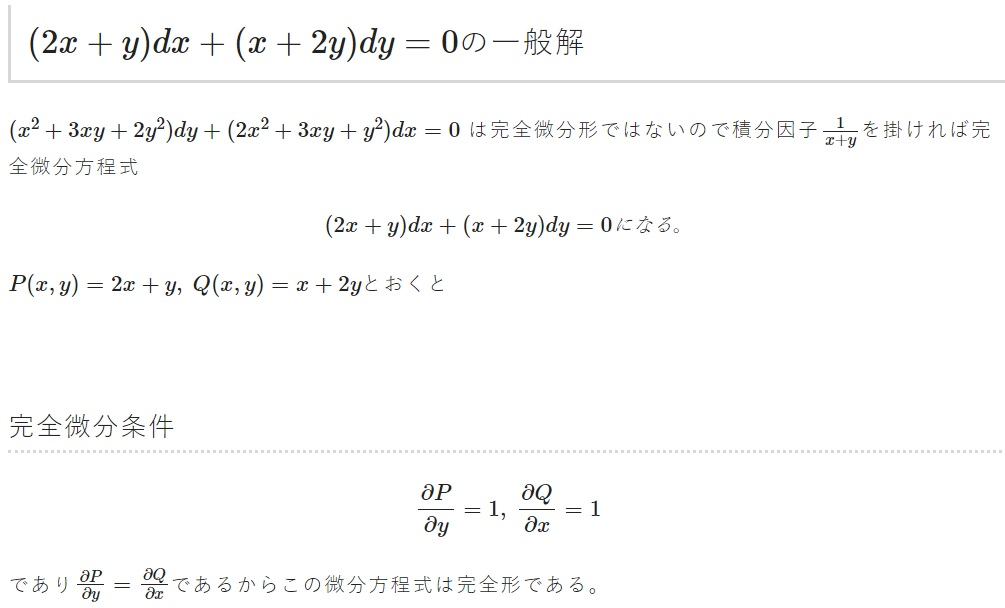 (x^2+3xy+2y^2)dy+(2x^2+3xy+y^2)dx=0の一般解