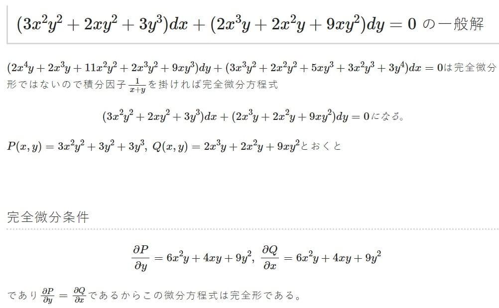 完全微分形の一般解