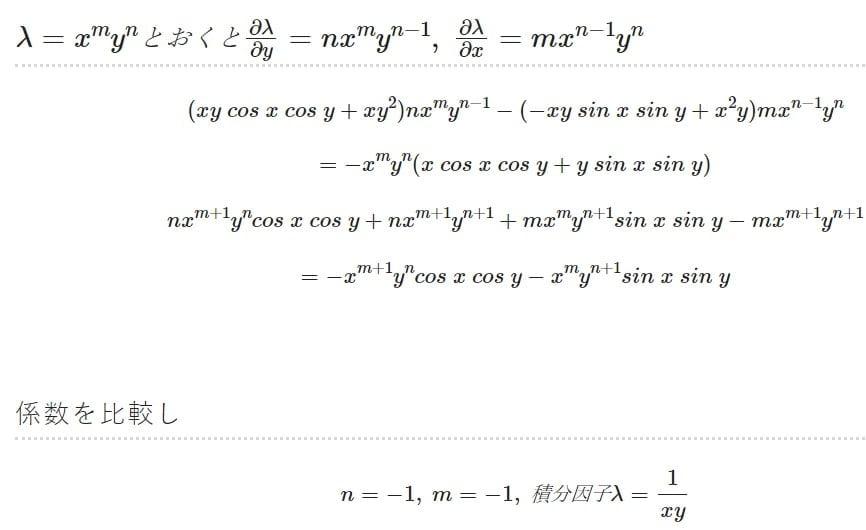 独学で大学数学の積分因子を勉強しています!