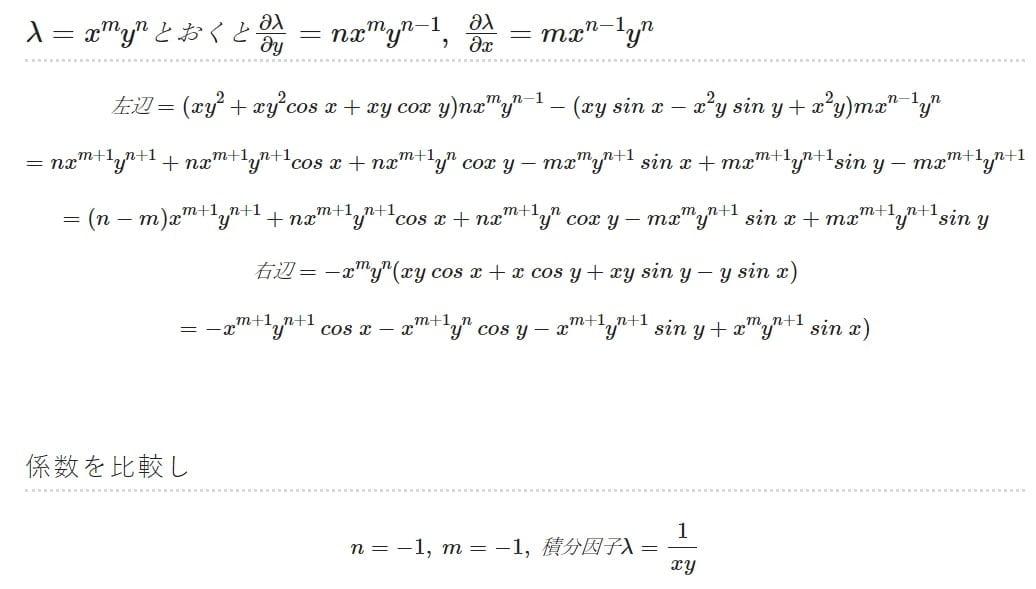 積分因子の求め方