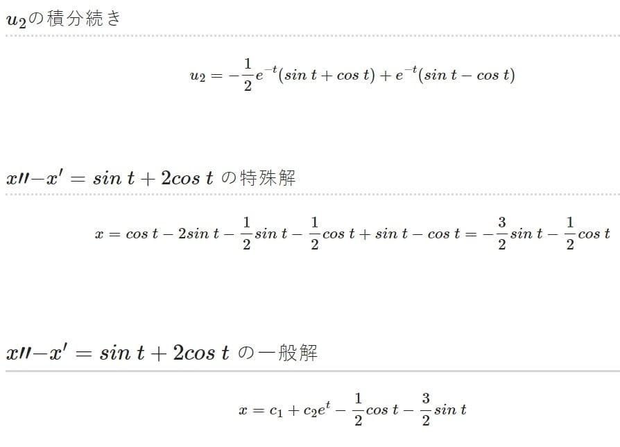 独学で大学数学の定数変化法を勉強しています!