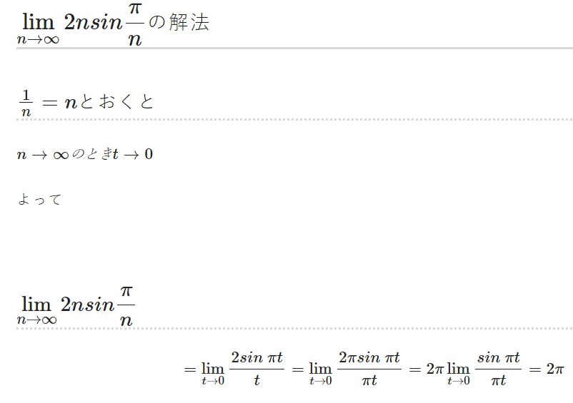 lim[n->∞]2nsin(π/n)の解き方