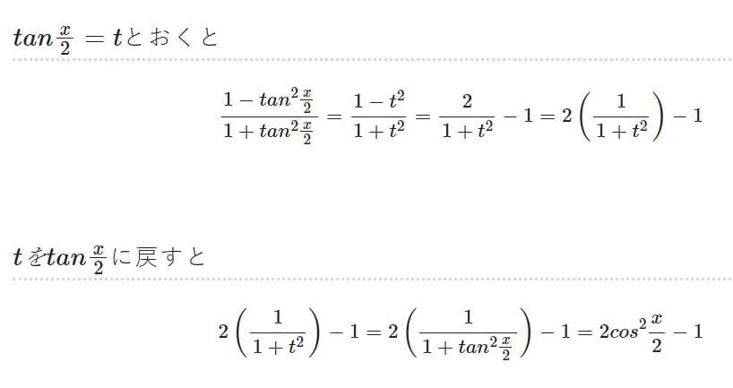 (1-tan^2(x/2))/(1+tan^2(x/2))の解き方