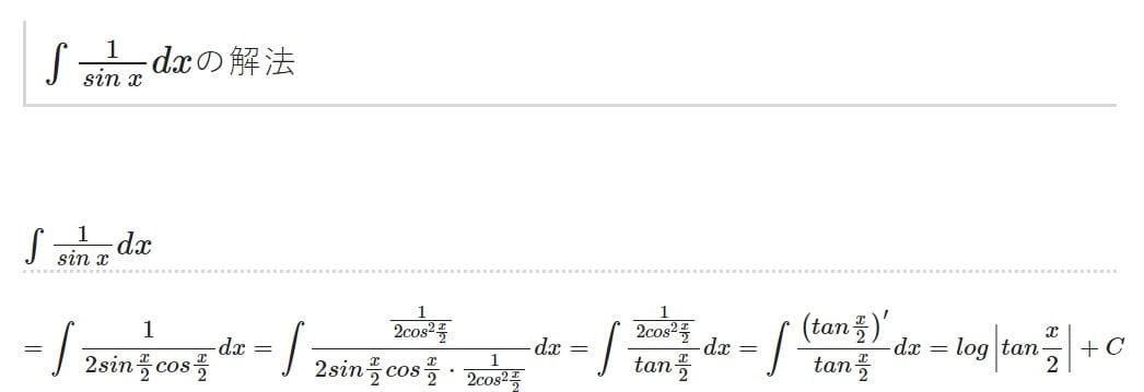 ∫(1/sinx)dxの解き方