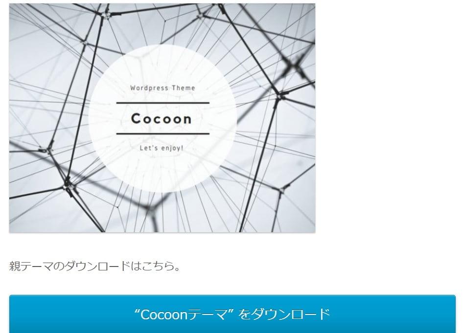 評判のwordpress 無料日本語テーマ(ブログ向け)Cocoon(コクーン)
