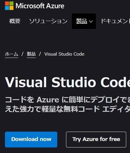 編集ソフトVisual Studio Codeを使ってみる!