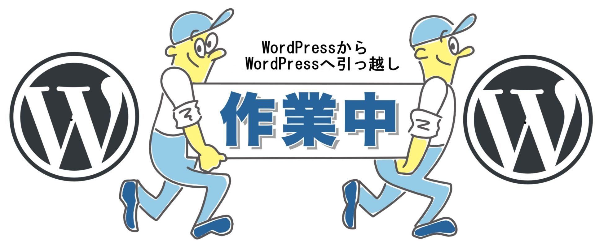 WordPressでのブログの引っ越し方法